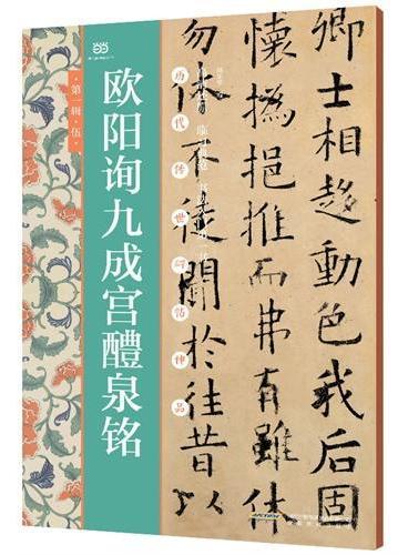 欧阳询九成宫醴泉铭(历代传世碑帖神品)