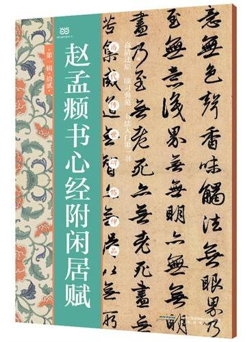 赵孟頫书心经附闲居赋(历代传世碑帖神品)