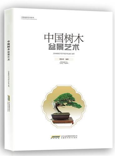 中国树木盆景艺术