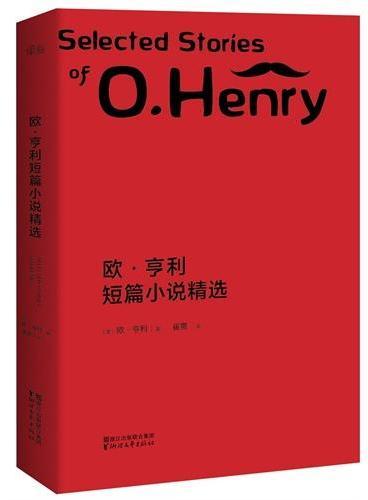 欧·亨利短篇小说精选(神反转短篇小说之王)