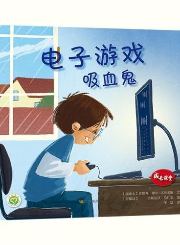 成长课堂-电子游戏吸血鬼