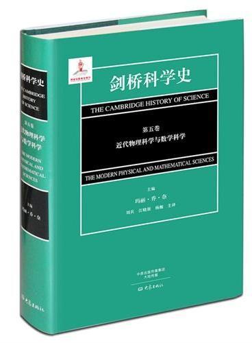 剑桥科学史(第五卷)近代物理科学与数学科学