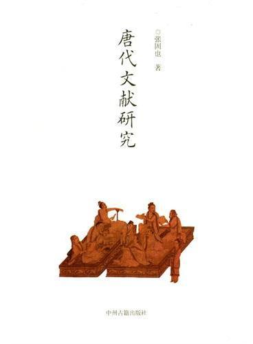唐代文献研究
