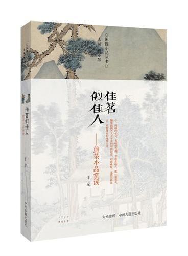 佳茗似佳人——煎茶小品赏读·闲雅小品丛书