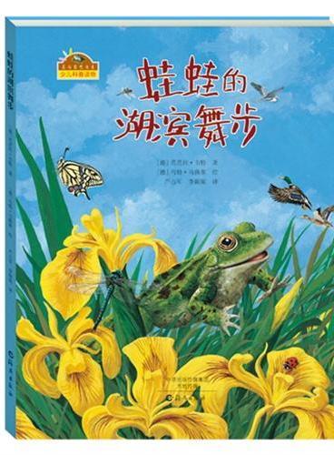 最美自然书系:蛙蛙的湖滨舞步