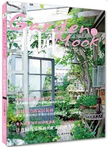 花园MOOK(粉彩早春号)