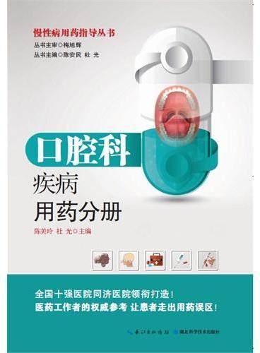 口腔科疾病用药分册——慢性病用药指导丛书