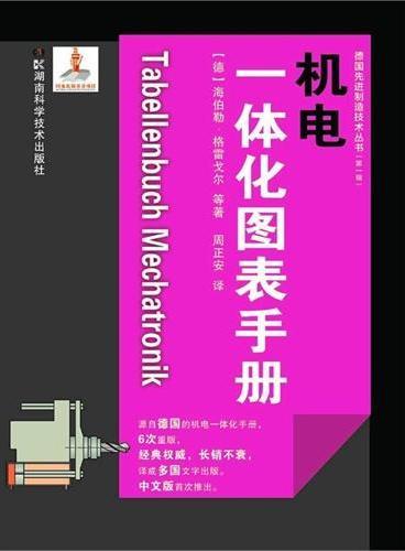 机电一体化图表手册