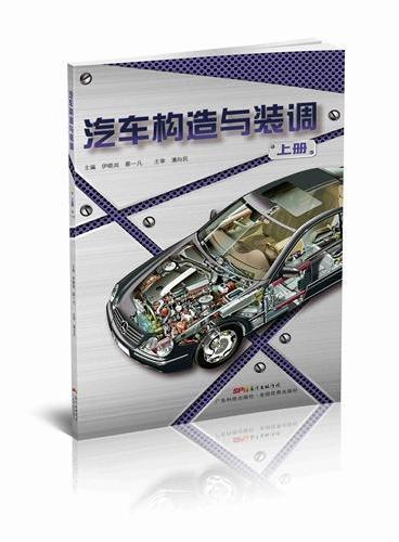 汽车构造与装调(上册)
