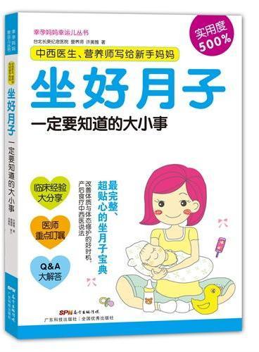 中西医生、营养师写给新手妈妈:坐好月子一定要知道的大小事