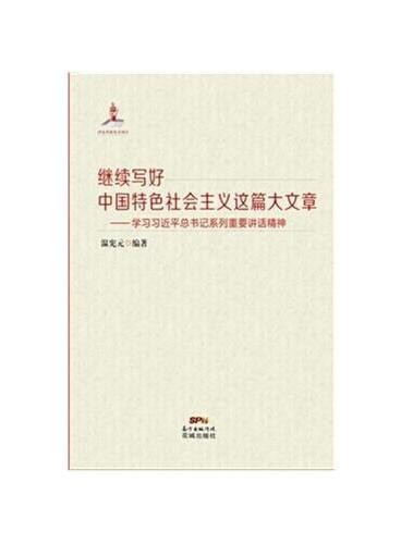 继续写好中国特色社会主义这篇大文章——学习习近平总书记系列重要讲话精神