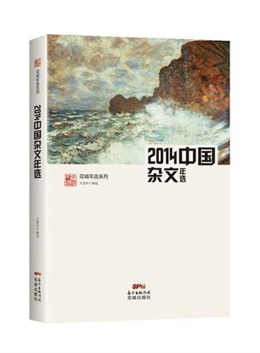 2014中国杂文年选(权威名家精选,沉淀文学精髓)