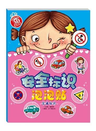 安全标识泡泡贴·交通标识