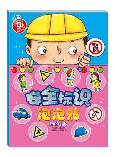 安全标识泡泡贴·安全标识