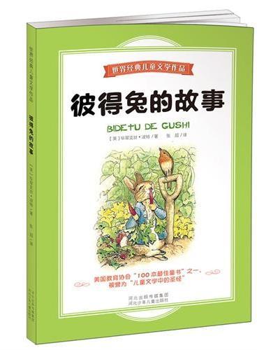 彼得兔的故事.世界经典儿童文学作品(风靡全球的经典,销量超过8000万册!)