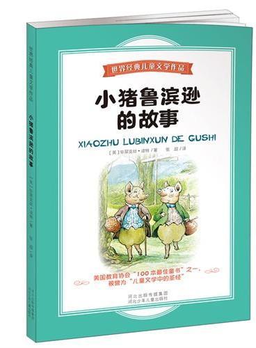 小猪鲁滨逊的故事.世界经典儿童文学作品(风靡全球的经典,销量超过8000万册!)