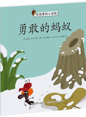 勇敢的蚂蚁.花园里的小动物系列(西班牙Bromera出版社重磅打造的幼儿绘本故事,将小朋友在幼儿园里发生的友情故事通过花园里的小动物演绎出来。让小读者和爸爸妈妈们体会到友谊的真诚与温暖。)