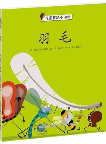 羽毛.花园里的小动物系列(西班牙Bromera出版社重磅打造的幼儿绘本故事,将小朋友在幼儿园里发生的友情故事通过花园里的小动物演绎出来。让小读者和爸爸妈妈们体会到友谊的真诚与温暖。)