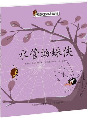 水管蜘蛛侠.花园里的小动物系列(西班牙Bromera出版社重磅打造的幼儿绘本故事,将小朋友在幼儿园里发生的友情故事通过花园里的小动物演绎出来。让小读者和爸爸妈妈们体会到友谊的真诚与温暖。)