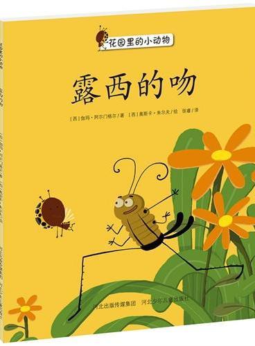 露西的吻.花园里的小动物系列(西班牙Bromera出版社重磅打造的幼儿绘本故事,将小朋友在幼儿园里发生的友情故事通过花园里的小动物演绎出来。让小读者和爸爸妈妈们体会到友谊的真诚与温暖。)