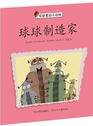 球球制造家.花园里的小动物系列(西班牙Bromera出版社重磅打造的幼儿绘本故事,将小朋友在幼儿园里发生的友情故事通过花园里的小动物演绎出来。让小读者和爸爸妈妈们体会到友谊的真诚与温暖。)
