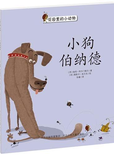 小狗伯纳德.花园里的小动物系列(西班牙Bromera出版社重磅打造的幼儿绘本故事,将小朋友在幼儿园里发生的友情故事通过花园里的小动物演绎出来。让小读者和爸爸妈妈们体会到友谊的真诚与温暖。)