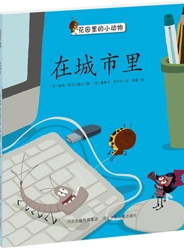 在城市里.花园里的小动物系列(西班牙Bromera出版社重磅打造的幼儿绘本故事,将小朋友在幼儿园里发生的友情故事通过花园里的小动物演绎出来。让小读者和爸爸妈妈们体会到友谊的真诚与温暖。)