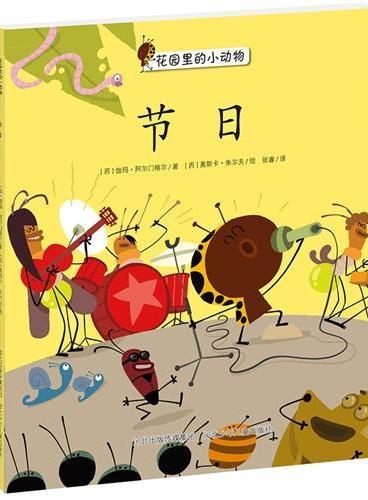 节日.花园里的小动物系列(西班牙Bromera出版社重磅打造的幼儿绘本故事,将小朋友在幼儿园里发生的友情故事通过花园里的小动物演绎出来。让小读者和爸爸妈妈们体会到友谊的真诚与温暖。)