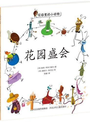 花园盛会.花园里的小动物系列(西班牙Bromera出版社重磅打造的幼儿绘本故事,将小朋友在幼儿园里发生的友情故事通过花园里的小动物演绎出来。让小读者和爸爸妈妈们体会到友谊的真诚与温暖。)