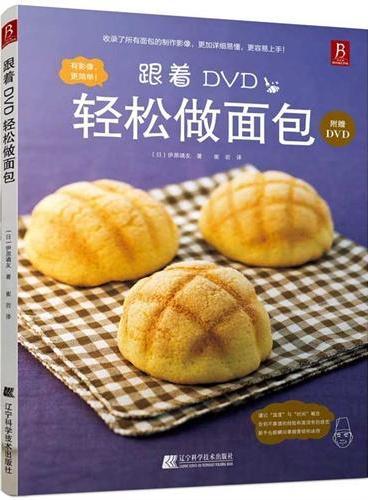 跟着DVD轻松做面包