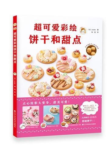 超可爱彩绘饼干和甜点