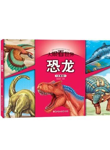 大眼看世界-恐龙