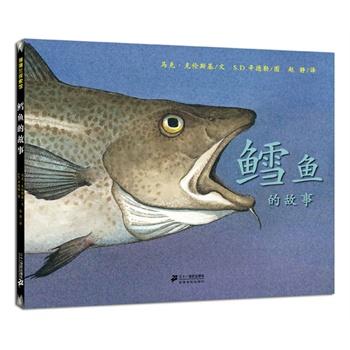 鳕鱼的故事