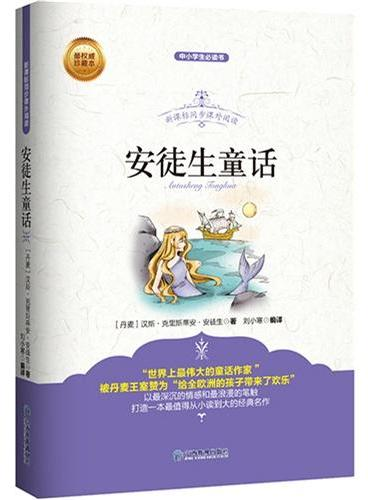 新课标同步课外阅读:安徒生童话