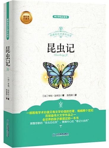新课标同步课外阅读:昆虫记