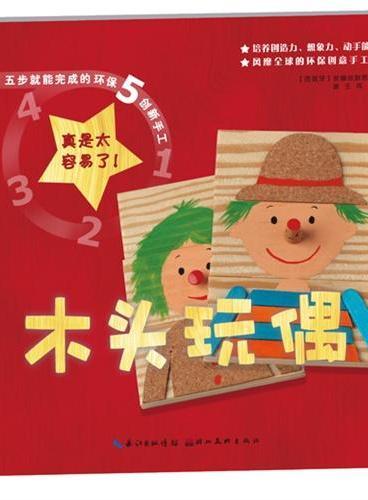 五步就能完成的环保创新手工-木头玩偶