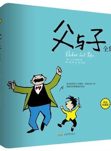 父与子全集(精美全彩珍藏版):感动世界的父子真情,世界漫画经典杰作,风靡全球70年!