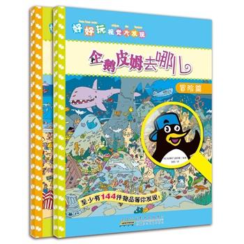 好好玩视觉大发现·企鹅皮姆去哪儿(套装全2册)