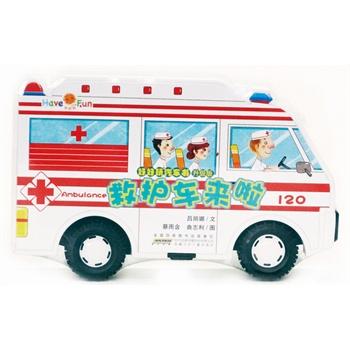 好好玩汽车书(升级版)·救护车来啦