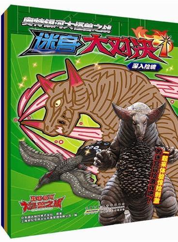 奥特银河大怪兽之战迷宫大对决(3册套装)