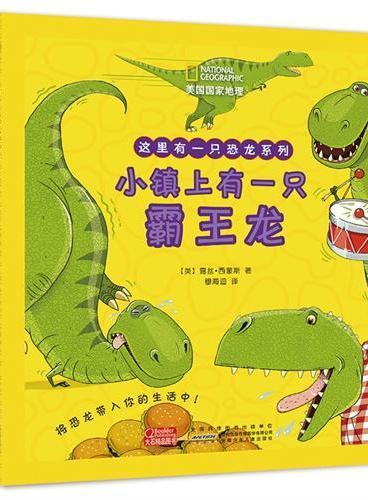 美国国家地理·这里有一只恐龙系列(套装4册)