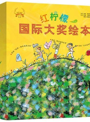红柠檬国际大奖绘本·第2季(套装共6册)