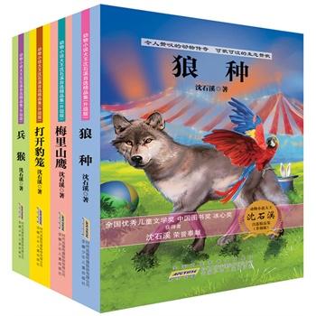 动物小说大王沈石溪自选精品集(升级版 套装全4册)