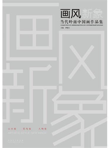 画风·当代岭南中国画作品集