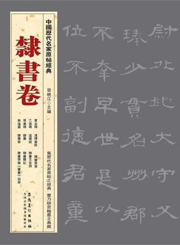 中国历代名家原帖经典?隶书卷