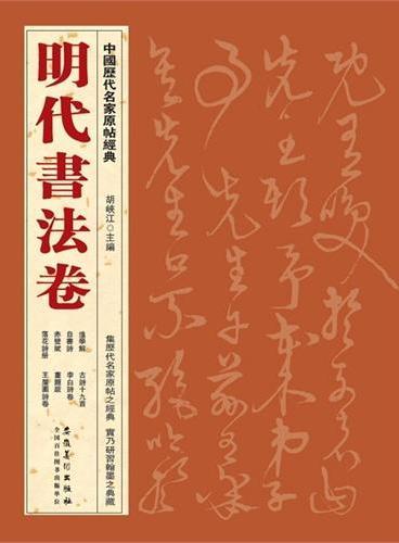 中国历代名家原帖经典?明代书法卷