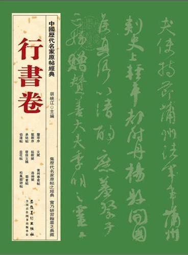 中国历代名家原帖经典?行书卷