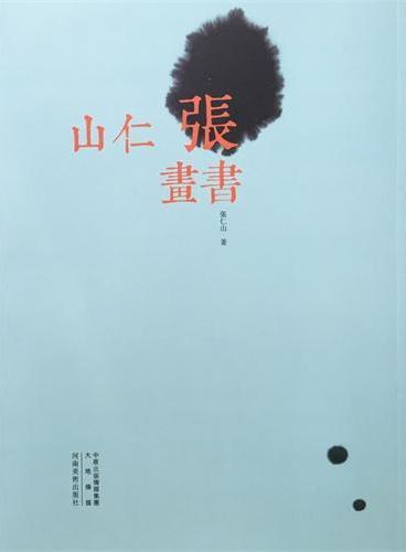 张仁山书画