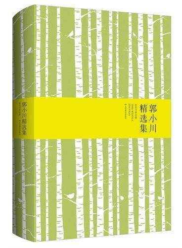 """《郭小川精选集》(精装)新中国最具时代特点的激情诗人,被誉为""""劳动战士诗人"""";以《向困难进军》《将军三部曲》《祝酒歌》等筑起现代诗歌的新丰碑;改编自其叙事诗《一个与八个》的电视剧即将热播"""