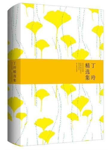 《丁玲精选集》(精装)既是以《莎菲女士的日记》名声大噪的民国才女作家又是因《太阳照在桑干河上》轰动文坛的社会主义文学阵营的实力作家,既受鲁迅赞赏又得张爱玲称赞,在中国现代文学史上占有独一无二的一席之地